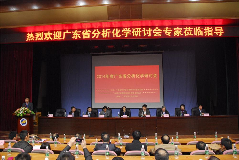 2014广东省分析化学研讨会